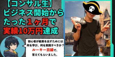ビジネス始めて1ヶ月と4日で実績10万円を叩き出したコンサル生にインタビューしてみた。