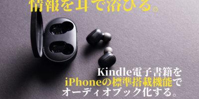 Kindle書籍をiPhoneの読み上げ機能を使ってオーディオブック化する方法